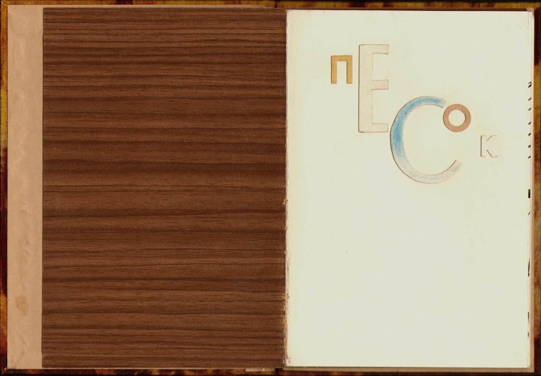1989 Песок, разворот-1 Титул, экз №1