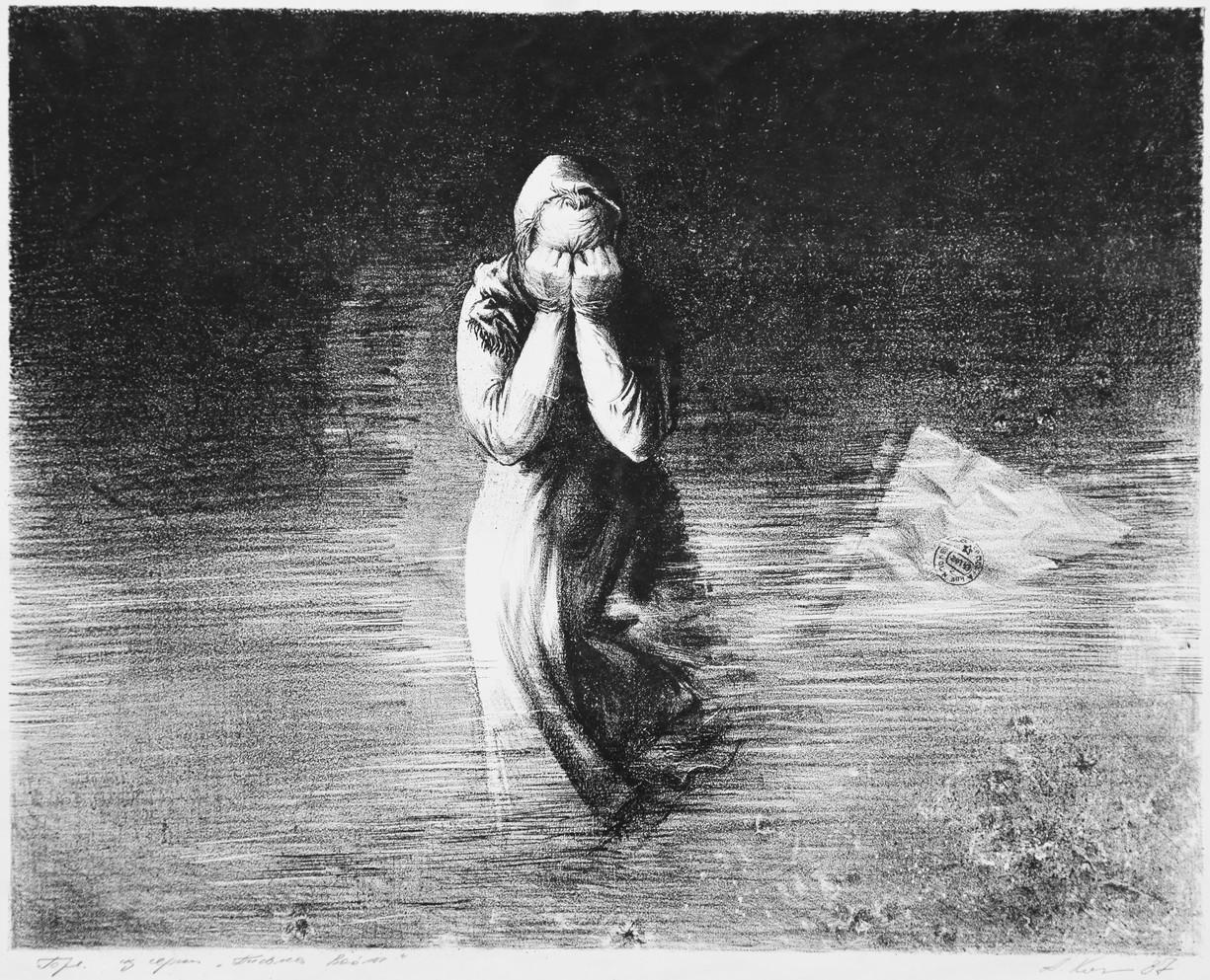 Горе. Из серии Письма войны. бум., литография. А.А. Корольчук