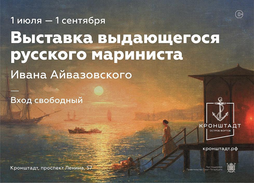 Выставка_Айвазовского_И.К._360x260-1.jpg
