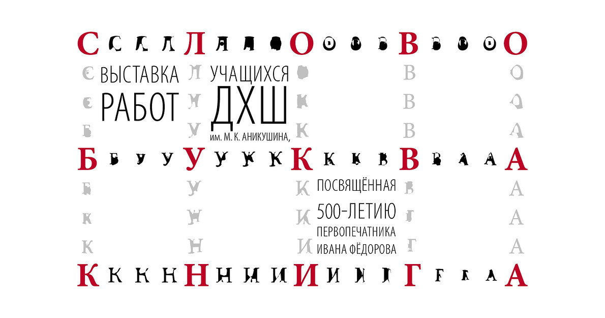 Iv_Fedorov_v1.jpg
