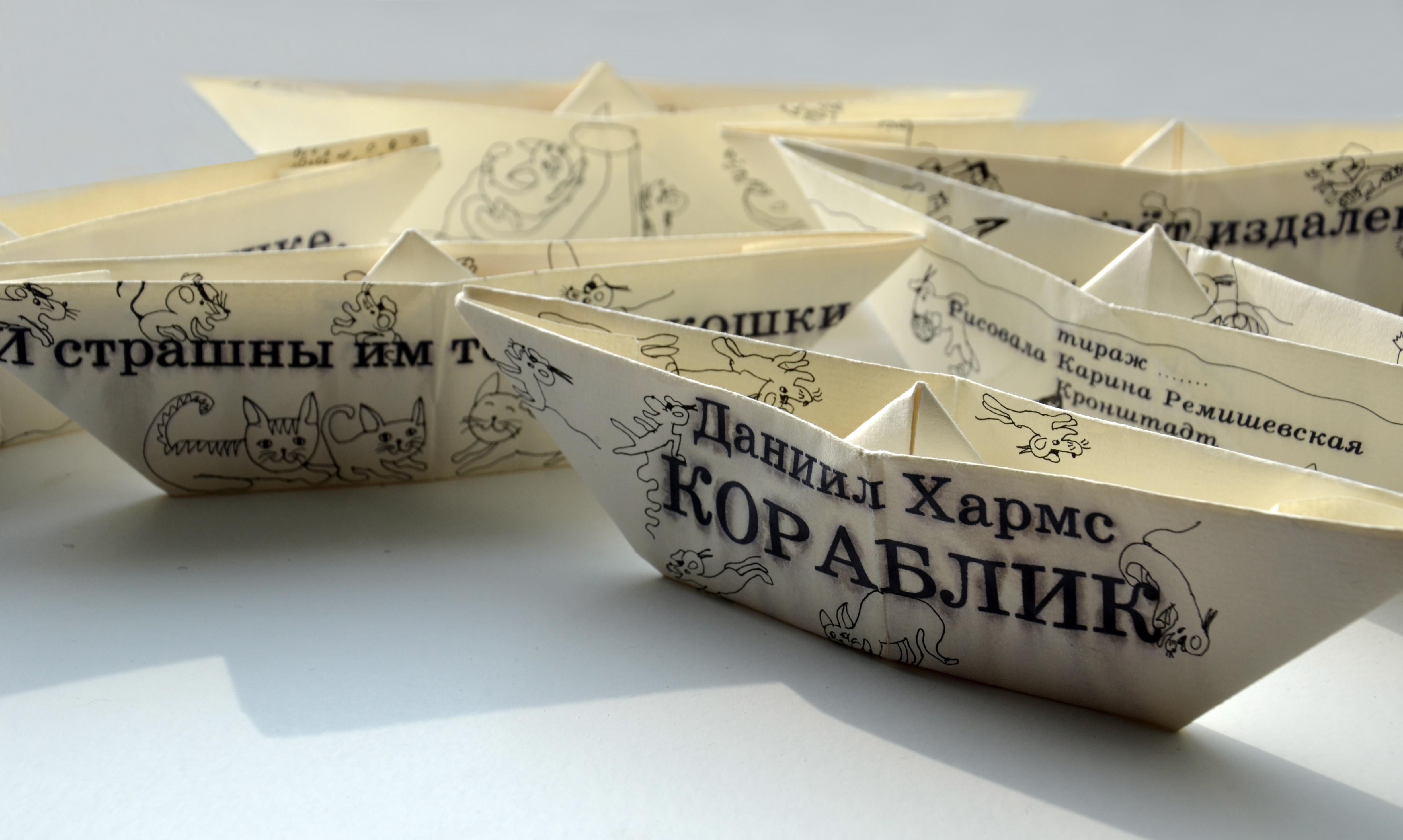 Д.Хармс. Рисунки Карины Ремишевской Кораблик 2004.(тираж 3 эк.)