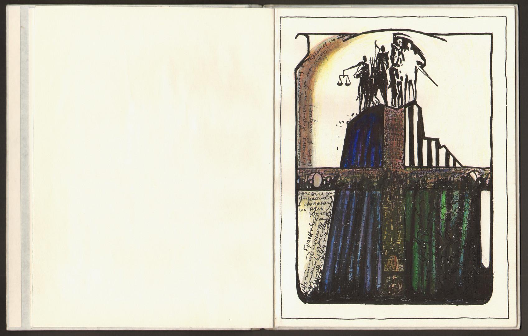 1990 Красные карлики, см.техника, 33,8х21,5 см, Разворот 1, экэ. №1-3