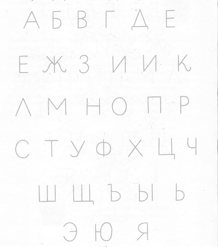 7 класс ДПИ 1 шрифт-алфавит.jpg