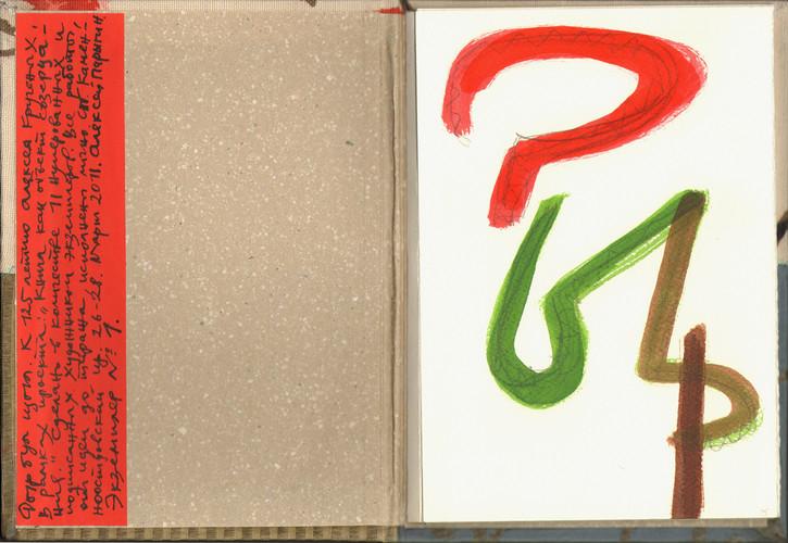 2011 Дыр Бул Шыл, А. Крученых, (разварот экз. №1), 22х32 см, картон. б..карандаш, цв. тушь, кисть