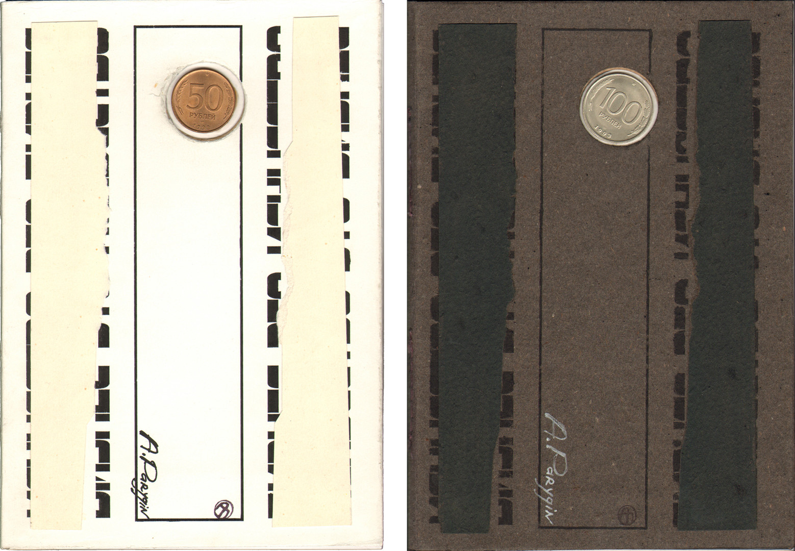 2001 ИСКУССТВО ЭТО БИЗНЕС, (2 обложки), 21х15см. печать, аппликация, тир 50 экз.