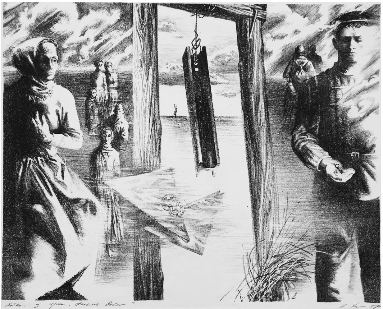 Набат. Из серии Письма войны. бум., литография. А.А. Корольчук