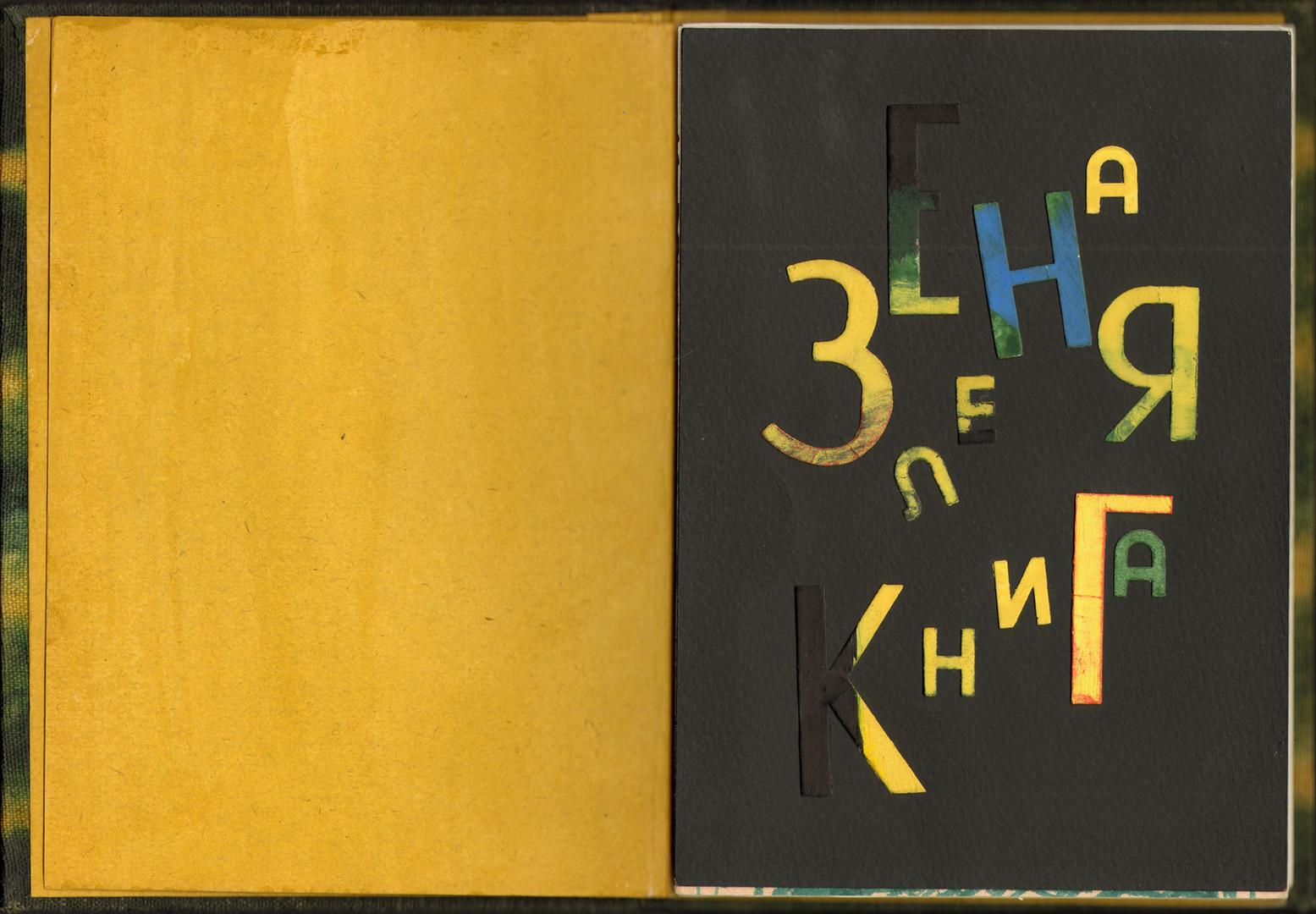 1989 ЗЕЛЕНАЯ КНИГА экз.№3, (разварот 2), см. техника, 21,7х31,3 см.