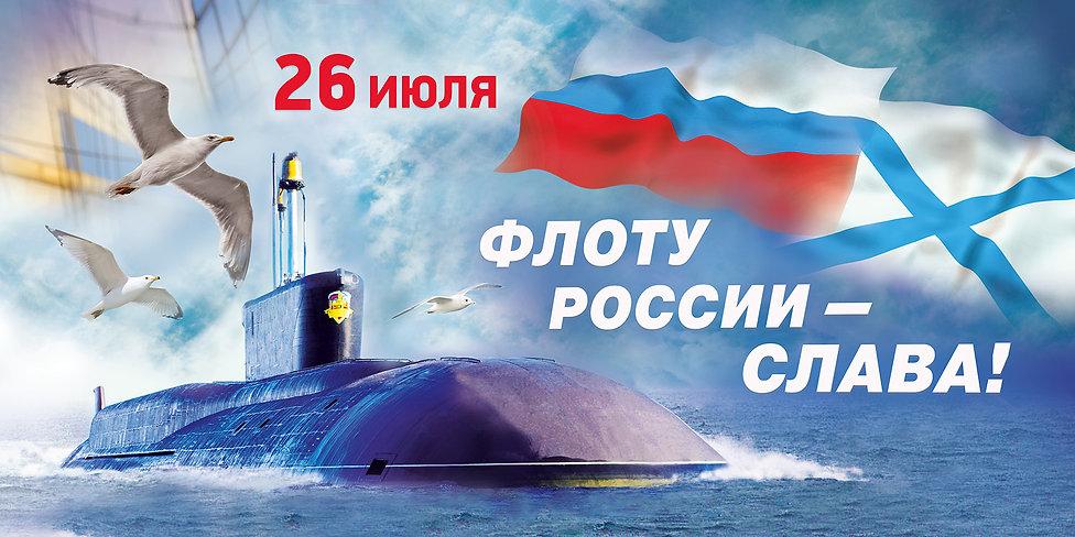 ВМФ_макет52_600х300.jpg