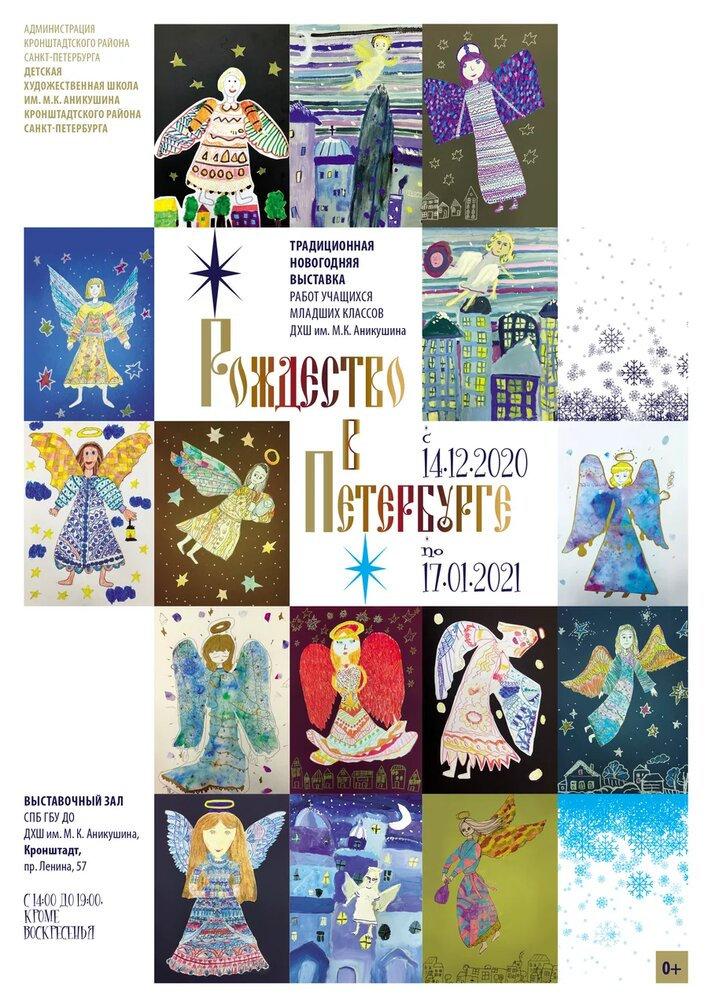 Афиша Рождество в Петербурге.jpg