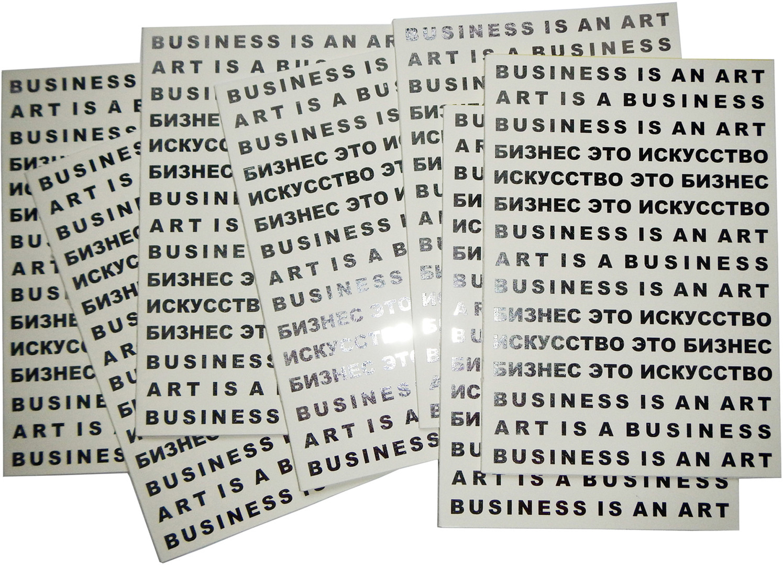 2015 Искусство это Бизнес Business is an Art, 21х14,8 см.8 экз. цифровая печать, штампы, 12с, 7 книг-4