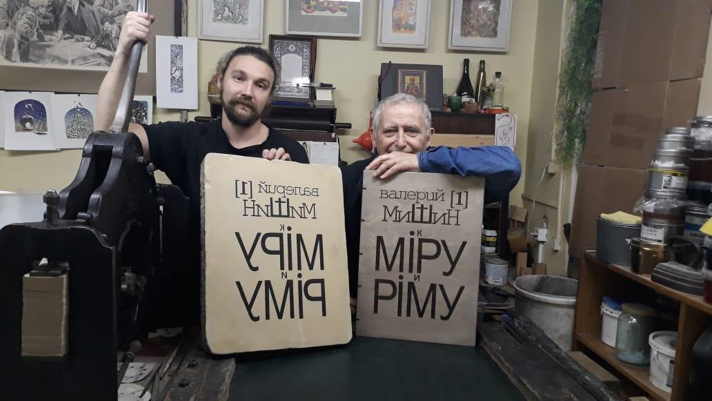 печатник-литограф Алексей А Баранов и художник Валерий Мишин
