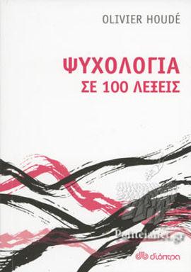 Ψυχολογία Σε 100 Λεξεις