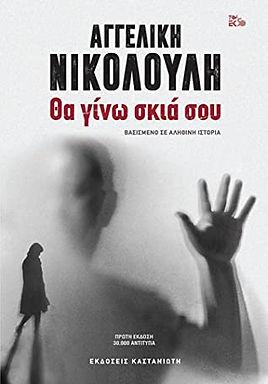 ΘΑ ΓΙΝΩ ΣΚΙΑ ΣΟΥ - ΑΓΓΕΛΙΚΗ ΝΙΚΟΛΟΥΛΗ
