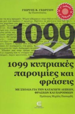 1099 Κυπριακές παροιμίες και φράσεις
