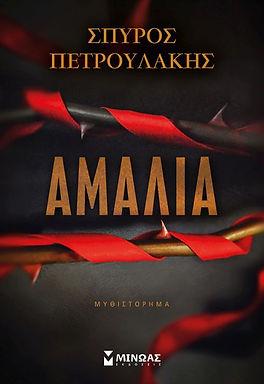 Αμαλία - Σπύρος Πετρουλάκης