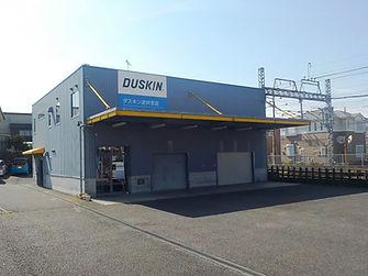 ダスキン逆井支店 外観.JPG