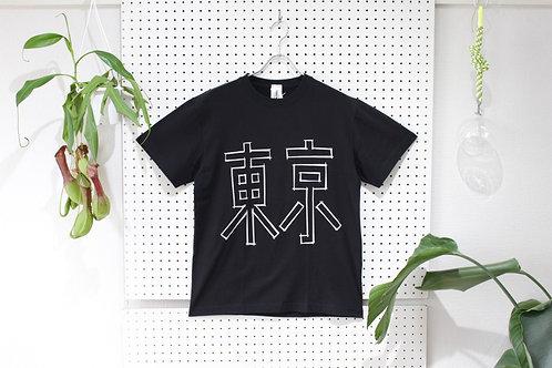 omiyage by pourton de moi   東京Tee black size.M
