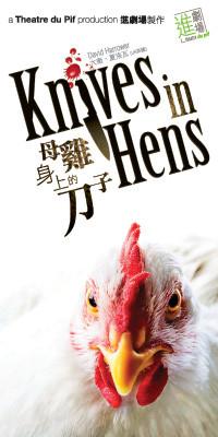 knives-in-hens-fb.jpg