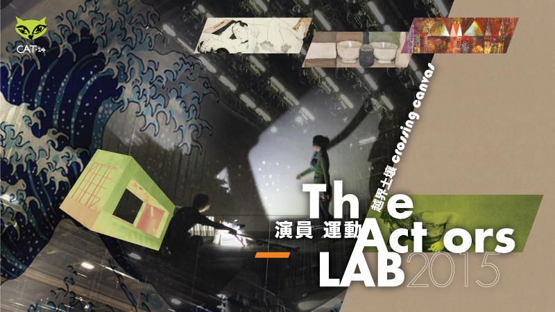 actorslab15_cover.png