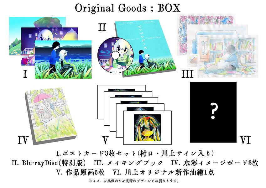 Tokuten_BOX.jpg