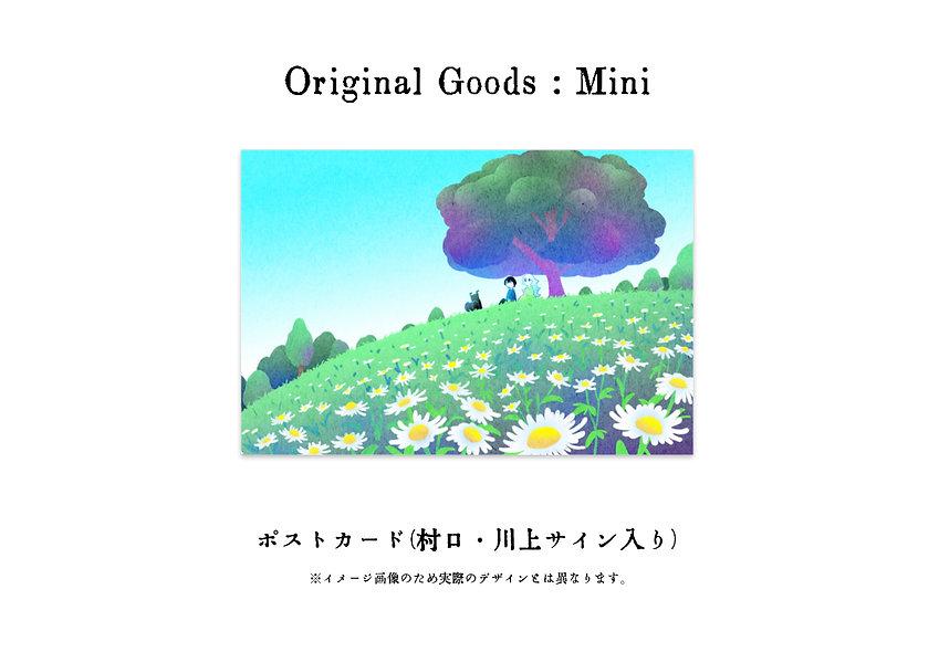 Tokuten_Mini.jpg