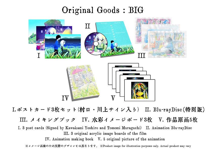 Tokuten_BIGのコピー.jpg
