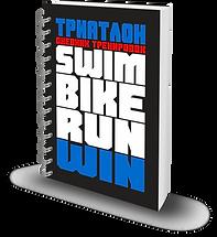 Дневник тренировок по триатлону синий