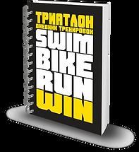 Дневник тренировок по триатлону желтый