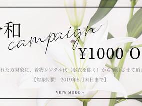 IROTO 令和キャンペーン