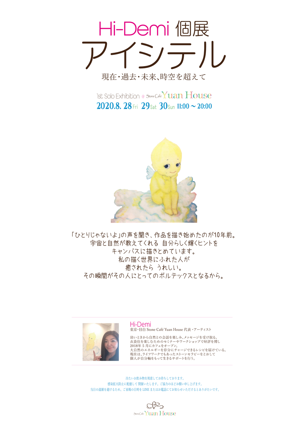 イベントページ003-5.png