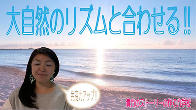 波のリズムサムネ001.jpg