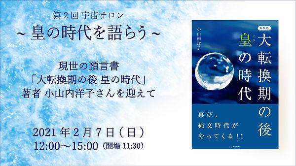 皇の時代を語らうバナー003.jpg