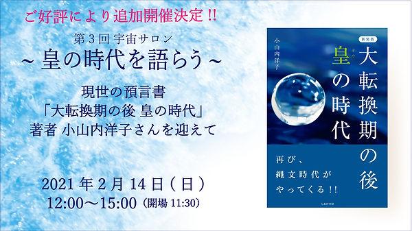 皇の時代を語らうバナー004.jpg