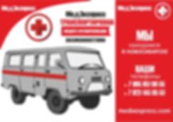 Транспортировка и медицинские перевозки лежачих больных и инвалидов.