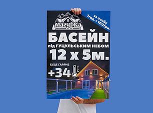 Постер у руках.jpg