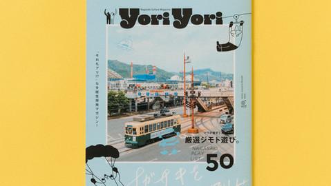 yori yori