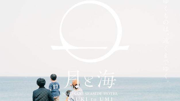 NAGASAKI SEASIDE HOTEL 月と海