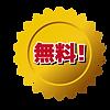 ポールダンス教室FunnyTips東京秋葉原のポールダンス教室の入会金・年会費は無料キャンペーン中