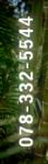 078-332-5544
