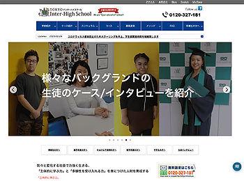 inter-highschool.ne.jpHP.jpg