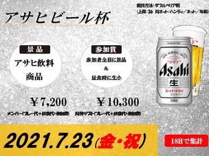 茶臼山GC 7月アサヒビール杯開催