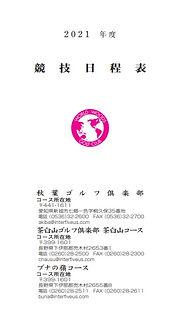 2021年 競技日程表(表紙).jpg