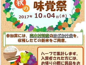 茶臼山GC 『オータムコンペ』開催のお知らせ