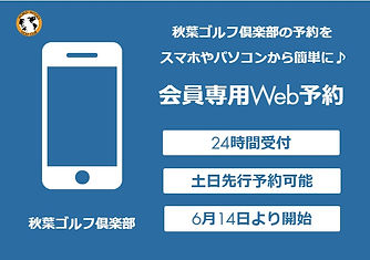 AHWeb予約.jpg