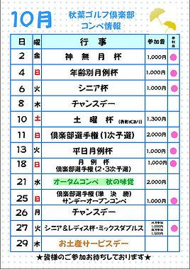 2020.10月 イベント.JPG