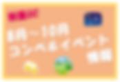 8月~10月注目のコンペ(HP用).PNG