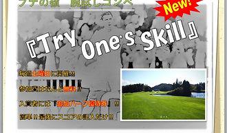 ブナの嶺ゴルフ倶楽部 Try One's Skill