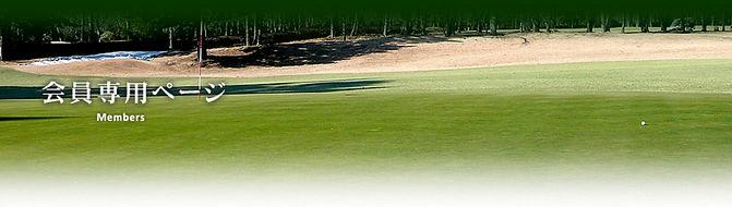 ワールドウッドゴルフクラブ 会員専用ページ