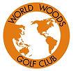 ワールドウッドゴルフクラブ