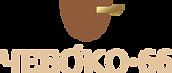 Логотип_Чебоко_для темного фона.png